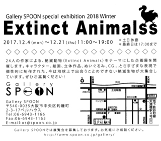 201712spoon-extinct.jpg