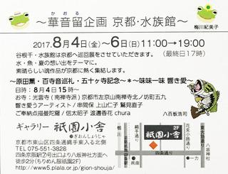 2017kaoru-kyoto02.JPG