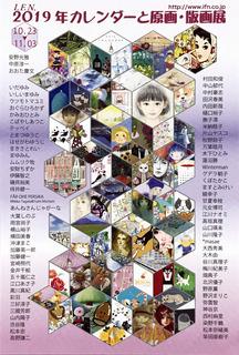 2019IFNカレンダー展案内状01.JPG
