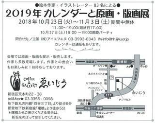 2019IFNカレンダー展案内状02.jpg