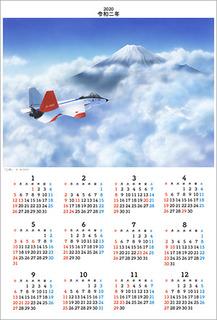 2020カレンダー心神w300.jpg