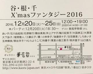 カオル2016クリスマス2.jpg