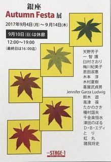 umekawakimiko-stage1.jpg