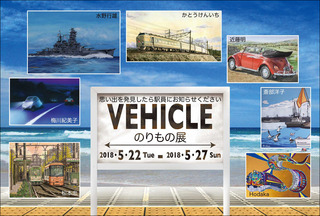 vehicle-info02-w1200.jpg